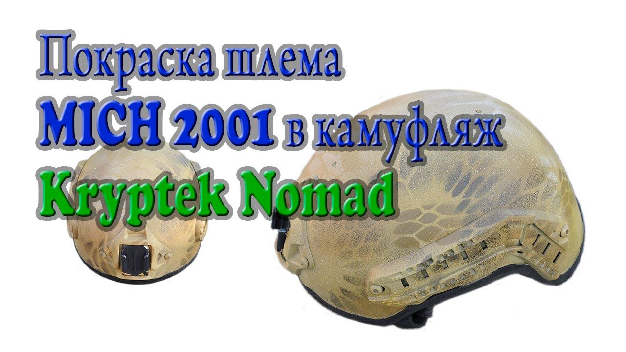 Покраска снаряжения. Шлем MICH 2001 - YouTube