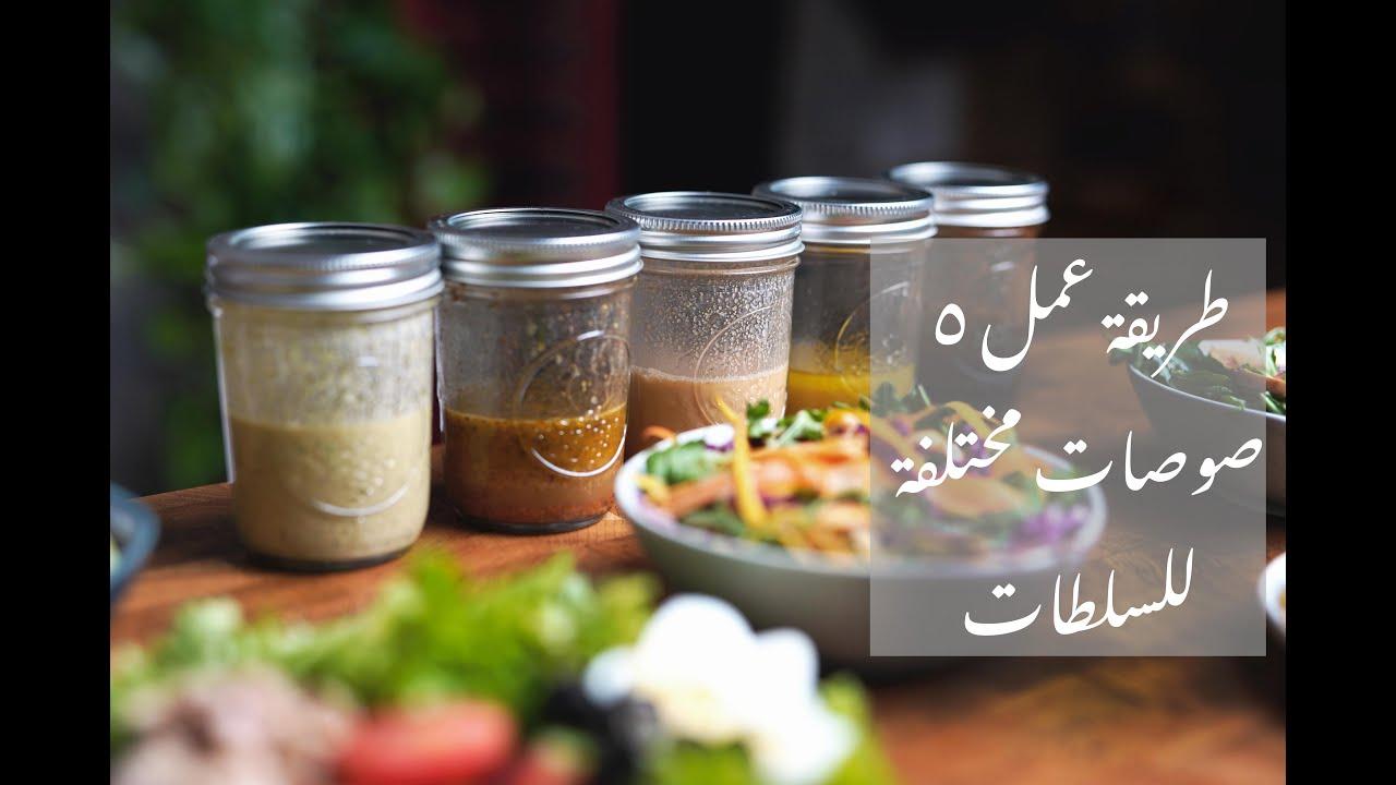 طريقة عمل ٥ صوصات مختلفة للسلطات My 5 favourite Salad Dressings