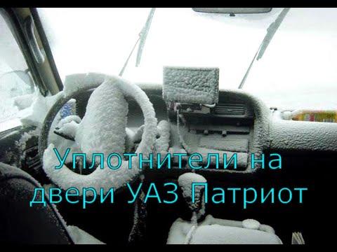 Уплотнители дверей на УАЗ Патриот
