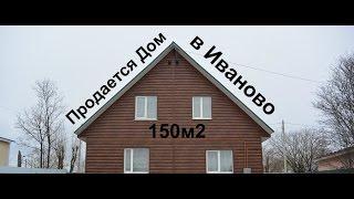 Продается дом 150 м2 в г. Иваново на улице Минская. Купить дом в Иваново