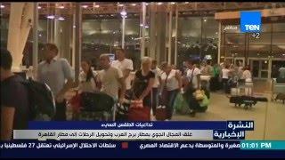 النشرة الإخبارية - نتيجة الطقس السئ غلق المجال الجوي بمطار برج العرب وتحويل الرحلات إلى مطار القاهرة