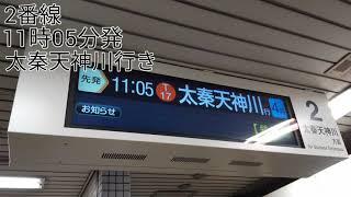 京都市営地下鉄東西線御陵駅 発車メロディー