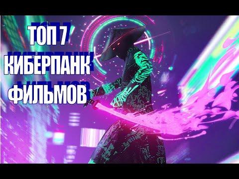 ТОП 7 ФИЛЬМОВ