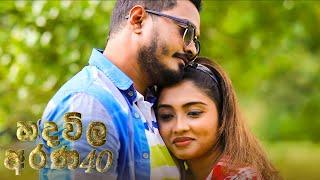 Hadawila Arana | Episode 40 - (2021-03-26) | ITN Thumbnail
