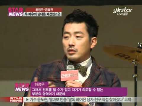 [Y-STAR] 'ha jung woo', gonf hyo jin', 'Love fiction' (하정우-공효진의 실제 사랑관은?)
