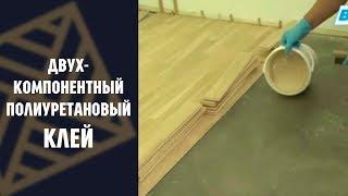видео Одно- и двухкомпонентные полиуретановые покрытия пола