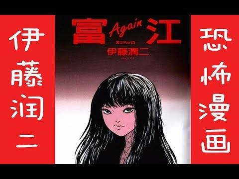 【六道】伊藤润二恐怖漫画《富江》(多P合集)