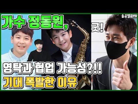 【ENG】가수 정동원, 영탁과 협업 가능성?!! 기대 폭발한 이유 Jung Dong-won, Collaboration With Young Tak?! 정동원 여백,돌곰별곰TV