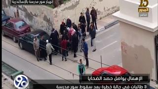 فيديو| سقوط سور مدرسة بالإسكندرية و3 طالبات في حالة خطرة