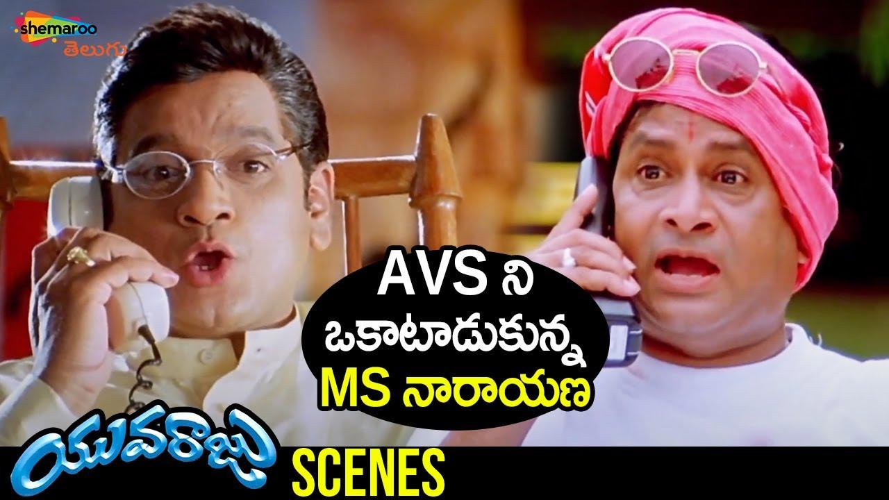 MS Narayana Teases AVS | Yuvaraju Telugu Movie | Mahesh Babu | Sakshi Shivanand | Simran | Ali