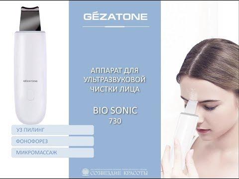 Аппарат для ультразвуковой чистки лица, фонофореза, микромассажа Bio Sonic 730, Gezatone