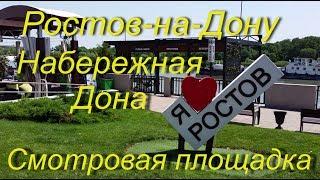 Ростов-на-Дону. Набережная Дона летом 2017 г. Смотровая площадка с видом на Дон