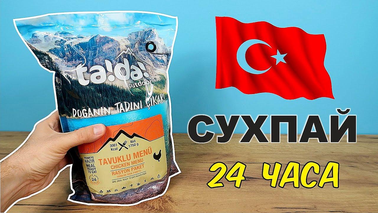 24 часа питаюсь только Турецким сухпайком! Турецкий MRE TA!DA! Рацион Сухпаек. Alex Boyko