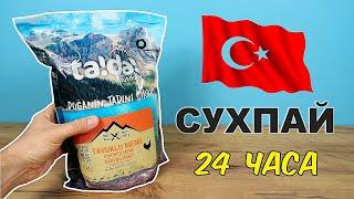 24 часа питаюсь только Турецким сухпайком Турецкий MRE TA DA Рацион Сухпаек Alex Boyko
