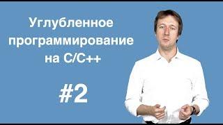 Углубленное программирование на С С++ Лекция 2