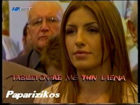 Helena Paparizou - Go Helena Go Greece Promo Tour 2005 (Part 1 Of 2)