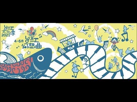 2021台江文化季宣傳片【台江幻想曲】
