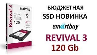 SSD диски Smartbuy Revival 3 SATA-III 120GB 7mm PS3111 3D TLC SB120GB-RVVL3-25SAT3