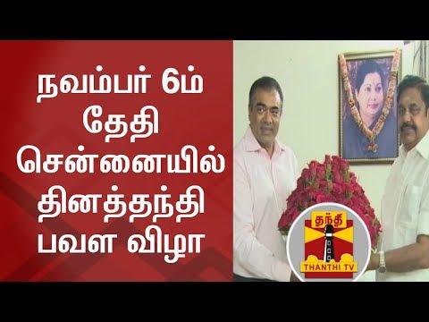 DAILY THANTHI Pavala Vizha on Nov 6 -  Daily Thanthi Group MD invites TN CM Edappadi Palanisamy