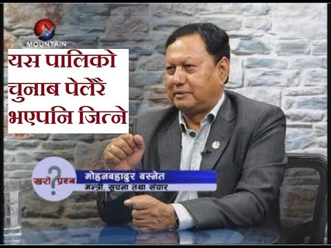 Kharo Prasna with Mohan Bahadur Basnet (Information and Communication Minister of Nepal)