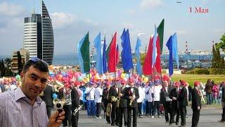 Как празднуют 1 мая в Израиле репортаж