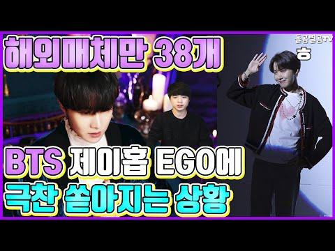 "【ENG】(BTS Jhope)해외매체만 38개 방탄소년단 제이홉 EGO에 극찬 쏟아지는 상황 BTS J Hope ""Outro: Ego"" 방탄소년단 제이홉 에고,돌곰별곰TV"