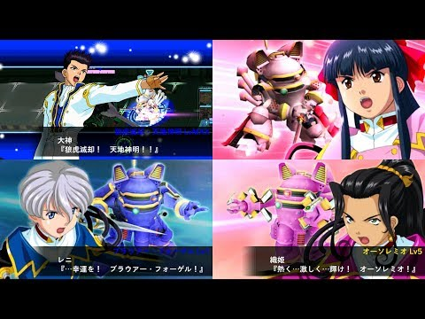 Super Robot Taisen X-Ω - Sakura Wars 2/サクラ大戦2 Debut (Geki! Teikoku-Kagekidan BGM)