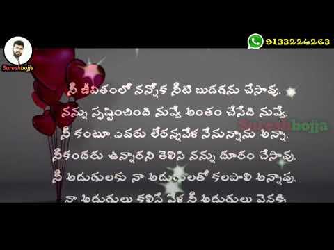 Telugu emotional love story | #Sureshbojja | Telugu prema Kavithalu | Love quotes in Telugu | bojja