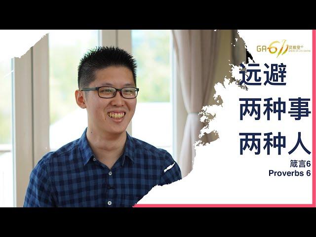 GA611晨祷 箴言 Proverbs 6 李子康传道 20200626