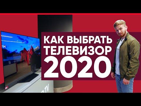 Как выбрать телевизор в 2020г. Eldorado.ua (LG, SAMSUNG, SONY, KIVI)