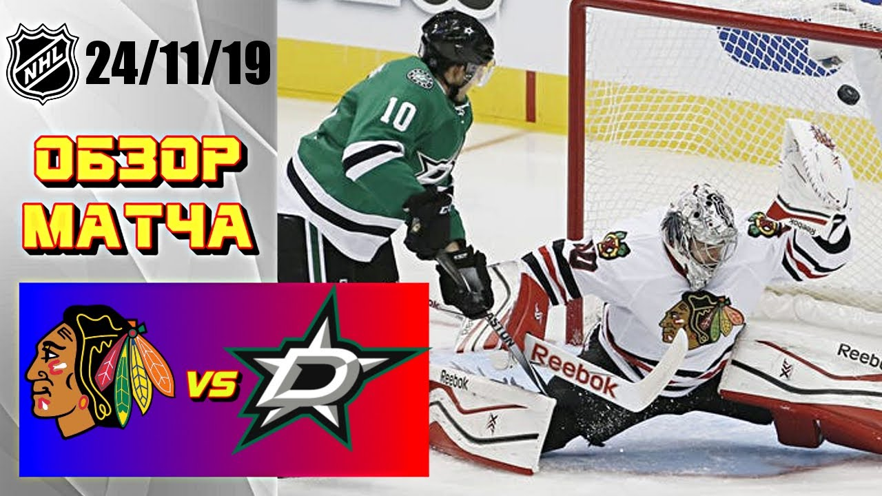 Chicago Blackhawks vs Dallas Stars   Nov.24, 2019   Game Highlights