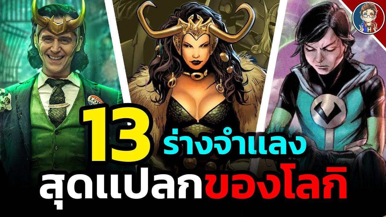 13 ร่างจำเเลงสุดเเปลกของ ''Loki Laufeyson'' เทพเเห่งการหลอกลวง!!!