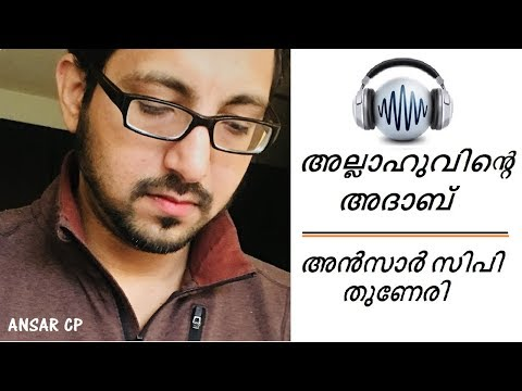 Allahuvinte Adaab   Ansar CP   Malayalam Mappila Song 2018