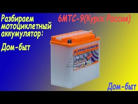 Разбираем аккумулятор 6МТС-9(после внезапной смерти)