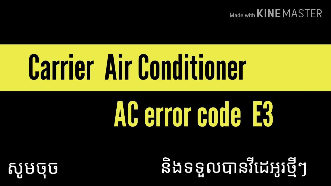Carrier Air Conditioner error code E3 ម៉ាសុីនត្រជាក់ carrier error code E3