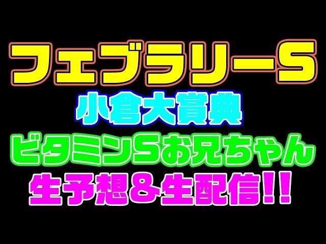 【生配信】フェブラリーS・小倉大賞典 生予想&レース配信