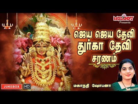 Jaya Jaya Devi Durga Devi Saranam | Aadi Velli | Amman Devotional Songs | Tamil Devotional