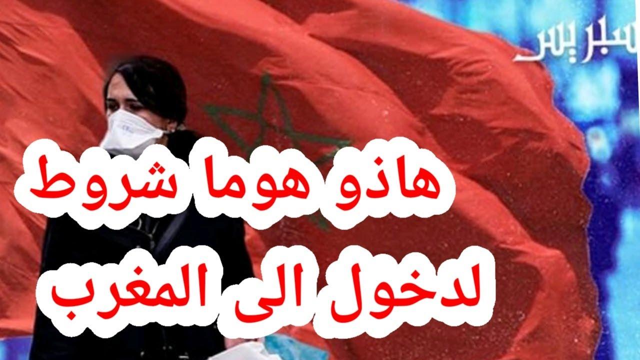 هاذو هوما شروط لدخول الى المغرب/القنصلية الايطالية بيرميسو صالح الى غاية شهر  8
