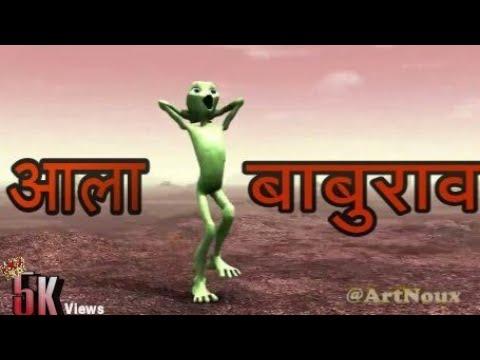 Ala Baburao~Marathi Song
