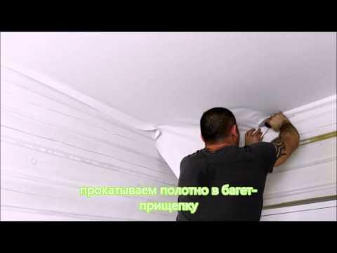 Монтаж тканевого натяжного потолка Descor