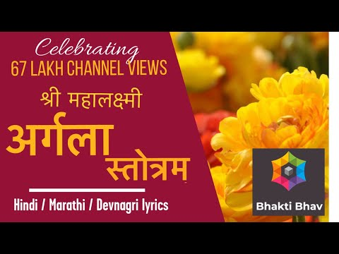 Argala stotram  Sanskrit with Hindi / Marathi / Devnagari  Text animation