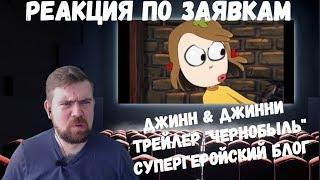 """Реакция по заявкам №2: Джинн & Джинни, трейлер сериала """"Чернобыль"""", Супергеройский блог"""