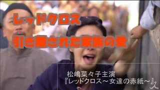 【レッドクロス~女たちの赤手紙】2015年8月1日・2日二夜連続放送予定 ...