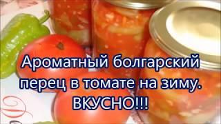 Заготовка на зиму:Вкусный перец в томате.Похож на лечо!!!Как Вкусно приготовить перец узнай тут!!!