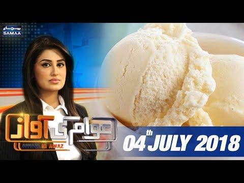 Jaali Ice Cream aur Deegar Cheezen   Awam Ki Awaz   SAMAA TV   04 August 2018