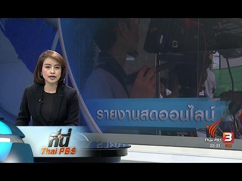 ที่นี่ Thai PBS : ถ่ายทอดสดข่าวทางออนไลน์ และจริยธรรมการรายงานข่าวสดทางสื่อออนไลน์ (27 ก.พ. 60)