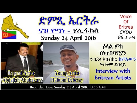 ckdu Voice of Eritrea Naz Yemane programme 2016-04-24 Artists Abdallah Abubakar and Habtom Debesay