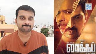 lockup-tamil-movie-review-vaibhav-venkat-prabhu-vani-bhojan-s-g-charles-selfie-review