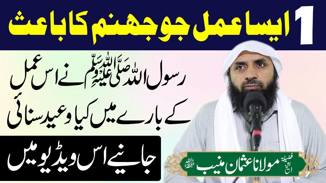 Jahannam me le jane wale amal | Sheikh Usman Muneenb |#DarussalamPublishers&Distributors 