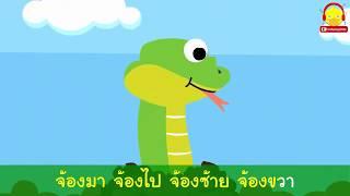 เพลงที่มีงูออกมา หนูสู่รูงูคาราโอเกะ by เพลงเด็กอนุบาล indysong kids